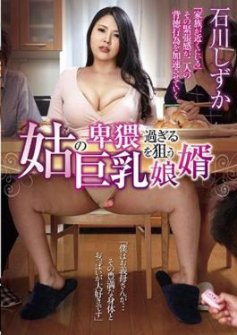 GVG-587 - Girls Aiming For Big Tits That Are Too Obscene With Their Mother-in-law,Ishikawa Shizuki - Glory Quest
