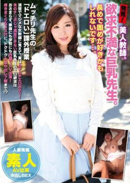 MRXD-054 - Beautiful Teacher. Discovered!Frustrated Busty Teacher. I Might Like To Harden It For A Long Time …. - Marukusu Kyoudai