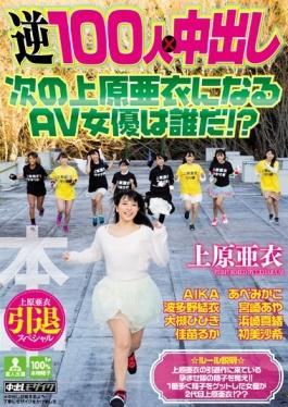 HNDS-046 - AV Actress To Become The Next Uehara Ai Out Uehara Ai Retired Special Reverse 100 People In × Whos! ? - Honnaka