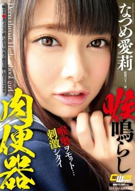 CWM-239 - Throat Sounded Meat Urinal Natsume Airi - Waap Entertainment