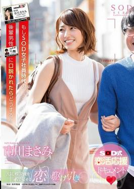 STAR-911 Masami Ichikawa If You Are Hit By A Junior Male Of SOD Female Employees,What Will You Do?
