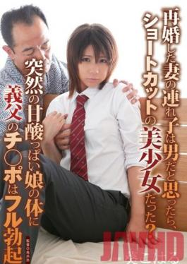 HAVD-873 Studio Hibino Second Marriage Gave me a Short Haired Beautiful Girl! Just Looking at Her Gives me a Boner! Koharu Aoi