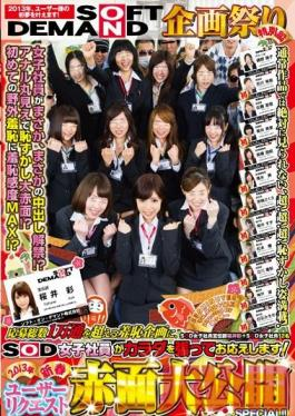 SDMT-868 Studio SOD Create Over 10,000 Have Applied To Appear In Our Variety Show Of Shame. Soft On Demand Female Employees Put Their Bodies On The Line! 2013 New Years User Request Shameful Special !