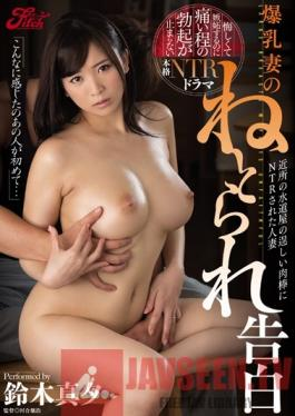 JUFD-651 Studio Fitch Confession Of An Unfaithful Married Woman With Colossal Tits NTR Action On A Housewife By The Neighborhood Plumber Mayu Suzuki