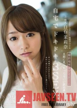 STAR-471 Studio SOD Create - The Celebrity Marina Shiraishi . Filming In Her Own Home. If My Husband Finds Out, I'll Have No Excuses... 3 Thrilling Fucks At Home