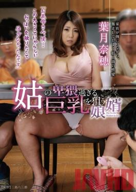 GVG-354 Studio GloryQuest Son-in-law Aimed At Big Boobs Too Obscene Mother-in-law Naho Hazuki