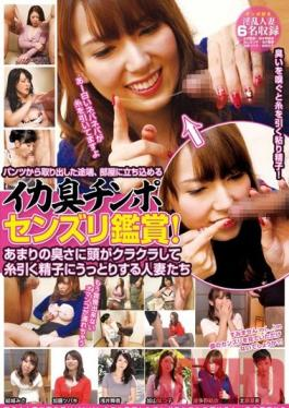 KAGS-051 Studio AFRO-FILM The Moment They Whip It Out Of Their Pants, The Room Is Filled With The Stinky Fish Smell Of Cock And It's Masturbation Watching Time! Married Women Are Mesmerized To Rapture By The Stinky Smell Of Their Oozing Semen