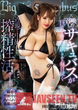 PPPD-788 Studio OPPAI - I Summoned A Succubus And Then She Possessed My Big Tits Big Sister-In-Law And From There, She Creampie Fucked Me Every Single Day In A Life Of Semen-Milking Sex Slavery Hitomi