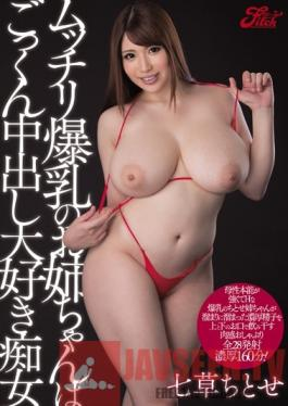 JUFD-557 Studio Fitch Plump Colossal Tits Sister Loves to Swallow and Take Creampies Chitose Saegusa