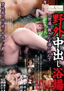 UMSO-092 Studio K M Produce Outdoor Creampie Bath House - I Took My Wife Into The Men's Bath And Gave her A Creampie Right In Front Of The Other Guys!