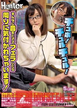 HUNTA-549 Studio Hunter - Slurp! Slobber Slobber! If You Make So Much Noise When Giving A Blowjob, Everyone Is Going To Find Out! This Prim And Proper Beautiful Girl In Glasses Was At The Library, Reading A Complicated-Looking Book, So I Sat Next To Her, Reading Some Er