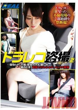 XRW-816 Studio Real Works - On-Board Camera Peeping 2 - Adultery, Debt Repayment, Revenge - The Various Circumstances Surrounding Car Sex