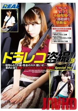 XRW-828 Studio Real Works - Dash Cam Peeping 3 Cuckold Fucking/Adultery/Paying Back Her Debts/Revenge... The Different Kinds Of Car Sex Situations You'll Find Inside The Confines Of A Car