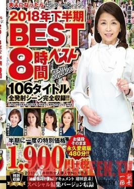 GOMU-022 Studio Center Village - When You're Old Enough, Watch Center Village. The BEST Of The Second Half Of 2018. 8 Hours. 106 Titles. Includes Every Ejaculation Scene!!