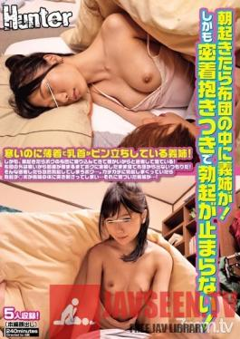 HUNTA-567 Studio Hunter - When I Woke Up In The Morning, I Found My Sister-In-Law In My Futon! And She Was Holding Me So Close, I Couldn't Control My Boner! It Was Cold And My Lightly Dressed Sister-In-Law's Nipples Were Hard! When I Woke Up, She Was g,