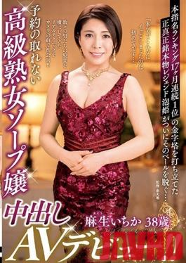 IORA-003 Studio Center Village - She's Been Ranked No.1 For 17 Straight Months And Maintained Her Position On The Throne Because She's A Genuine Legendary Soapland Princess, And Now, She's About To Finally Unveil Herself... A High-Class Mature Woman Soapland Prin
