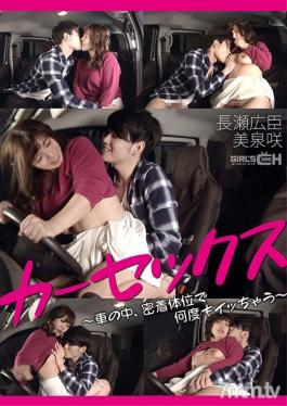 GRCH-368 Studio GIRL'S CH - Car Sex - She'll Cum Over And Over Again In Hard And Tight Positions, Inside A Car Hiroomi Nagase x Saki Mizumi