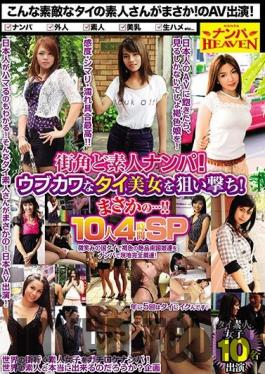 NANX-203 Studio Nanpa HEAVEN - Extreme Amateur Doshiroto Nampa Seduction On The Street! We Targeted An Innocent And Cute Beautiful Thai Girl! And To Our Surprise...!! 10 Girls 4-HOUR SPECIAL