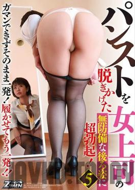 ZMEN-057 Studio Z-MEN - I'm Getting A Super Hard On Watching My Lady Boss With Her Unguarded Ass After She Strips Off Her Pantyhose! I Could No Longer Resist, So I Gave Her A Fuck! And Then I Asked Her To Put Her Pantyhose On Again So I Could Fuck Her Again!! 5