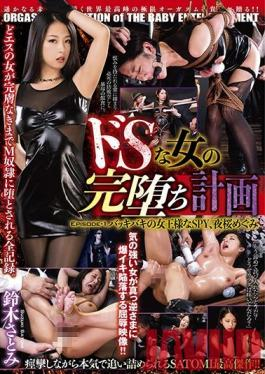 DBER-073 Studio BabyEntertainment - The Downfall Strategy Of A Sadistic Bitch Episode-1 A Hard And Tight Queen Spy Goes Searching For Nighttime Cherry Blossoms Satomi Suzuki