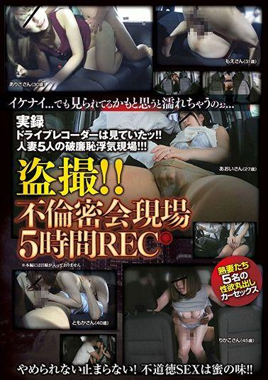 XRW-927-A Studio Real Works  - Peeping!! Adultery Secret Meeting Place - 5 Hours REC