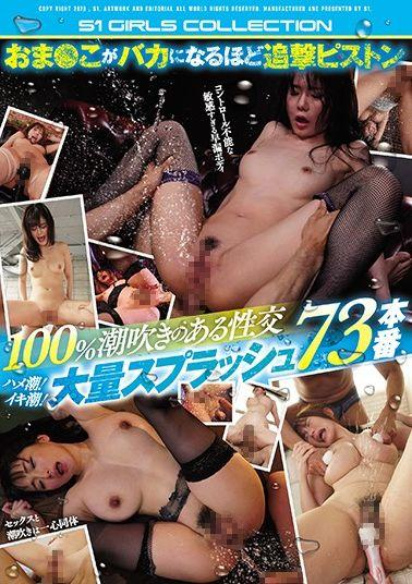 OFJE-269 Studio S1 NO.1 STYLE - Follow-Up Piston-Pounding Thrusts So Intense Her Pussy Will Get Fucked Into Idiotic Stupidity 100% Squirting Sex! Squirts! 73 Massively Splattering Fucks