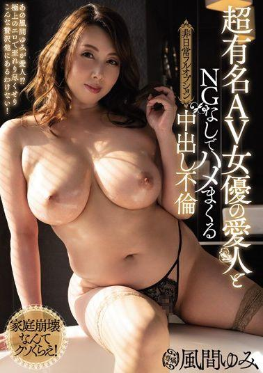 MEYD-625 Studio Tameike Goro - Ultra Famous Porn Star Fucks Her Lover And Takes His Creampie - Over And Above The Normal Adultery Yumi Kazama