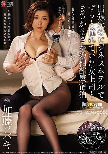 JUL-394 Studio MADONNA - How I Wound Up Sharing A Hotel Room With My Gorgeous Boss On A Business Trip Tsubaki Kato