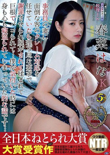 NGOD-138 Studio JET Eizo - The Japan National Cuckold Awards Grand Prize Winner This Married Woman Works In Business Affairs, And When I Had Her Deal With An Annoying Client's Complaints, He Made Unreasonable Demands Of Her, And Made Her Strip, And Fondled Her, And Then Fucked Her With His Big Dick... And By the Time I Realized What Had Happened, I Was Cuckolded Like A Bitch, In Body And Soul... Hana Haruna