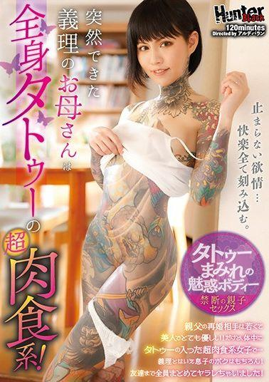 HUNBL-023 Studio Hunter - I Suddenly Got A New Mother-In-Law And She Turned Out To Be A Super Horny Bitch With A Full Body Tattoo! My Dad Got Remarried To A Young And Beautiful Lady, And She Was Super Nice! But She Had Tattoos All Over Her Body, And She Was A Super Horny Maneater...