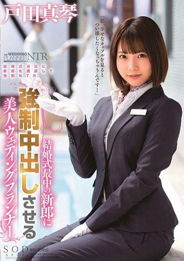 STARS-312 Studio SOD Create Makoto Toda A Beautiful Wedding Planner Who Makes The Groom During The Wedding Ceremony Strong ? Creampie