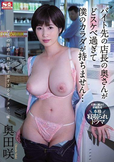 SSNI-952 Studio S1 NO.1 STYLE  The Wife Of My Part-Time Job's Boss Is Too Much Of A Pervert For My Body To Handle... Saki Okuda