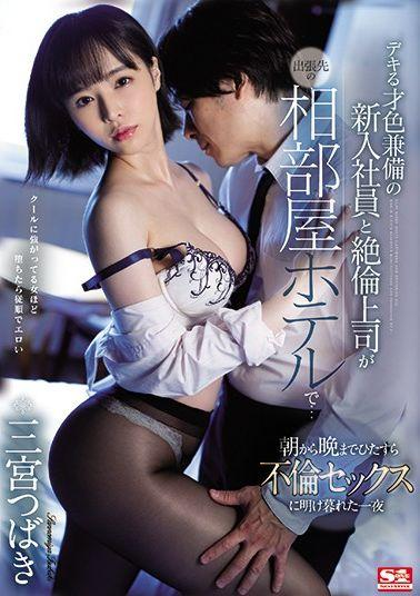 SSNI-959 Studio S1 NO.1 STYLE  Talented, Beautiful New Hire Shares A Hotel Room With Her Hung Boss And Ends Up Banging Him All Day Long... A Full Night Of Adultery Tsubaki Sannomiya