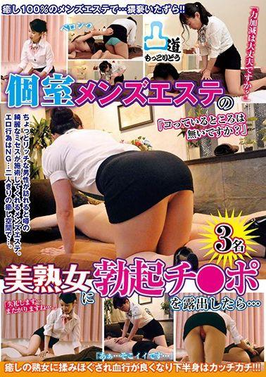 MOKO-033 Studio STAR PARADISE  If You Show Your Cock To A Beautiful Mature Woman In A Private Men's Mature Woman...