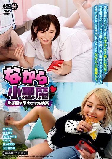 ARM-945 Studio Aroma Planning  Nagara Succubus - The Pleasure Of Busting Nuts In Your Spare Time