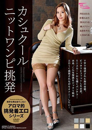 PARM-165 Studio Aroma Planning  Casual Knit One-piece Dress Provocation