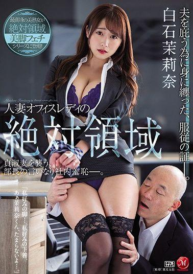 PFES-006 Studio MADONNA  Married Secretary's Exposed Thighs Boss Humiliates Celibate Wife In The Office Marina Shiraishi