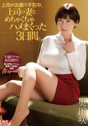SSIS-002 Studio S1 NO.1 STYLE  While My Boss Was Away On A Business Trip, I Fucked His Wife Like Crazy For 3 Days. Saki Okuda