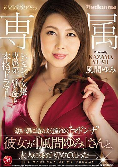 """JUL-488 Studio MADONNA  This Legendary Actress Is Starring In A Serious Drama, No.1 In An Exclusive Series!! When We Were Young, I Used To Play With Her, But Now That She's All Grown Up, I Realized, For The First Time, That She Was My Favorite """"Madonna,"""" Yumi Kazama ..."""