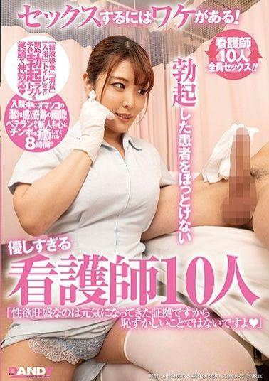 DANDY-753 Studio DANDY There's Always A Reason For Sex! 10 Kind Nurses Who Help Out Their Horny Patients