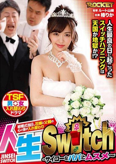 RCTD-388 Studio ROCKET Life Switch ~ Ultimate Step Father And Step Daughter Couple ~ Rika Tsubaki