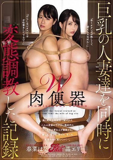 JUFE-268 Studio Fitch  Double Cum Buckets A Video Record Of Simultaneous Perversion Training With Big Tits Married Woman Babes Hana Haruna Elie Akira
