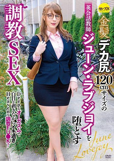 CESD-984 Studio Celeb no Tomo  June Lovejoy Is A Blonde English Teacher With A Big 120cm Ass Who Gets Defiled With Breaking In Training Sex