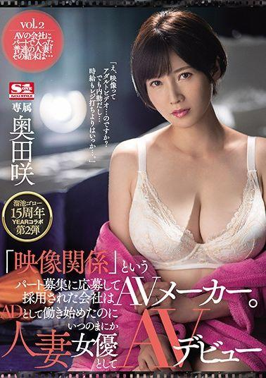 """MEYD-658 Studio Tameike Goro  Goro Tameike 15th Year Collaboration No.2 This Adult Video Company Is Putting Out A Call For Girls Who Are Willing To Enter Into """"A Video Relationship"""" This Married Woman Started Working As An Assistant Director, But Before She Knew It, She Was Making Her Adult Video Debut Saki Okuda"""
