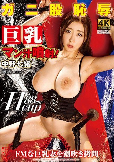 BBTU-009 Studio Dogma  Big Tits And Pussy Juice Squirting! Super Masochistic Married Woman With Big Tits Is Made To Squirt Over And Over Nanao Nakano