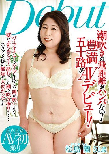 MKD-224 Studio Ruby You Won't Believe How Far She Squirts! Voluptous 50 Year Old Woman Makes Her Porn Debut! Ran Matsushima