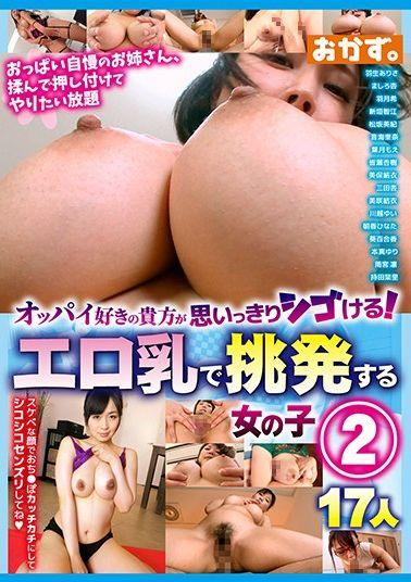 OKAX-722 Studio K M Produce  You Can Enjoy All Of The Titties You Want! 217 Girls Showing Off Their Hot Tits