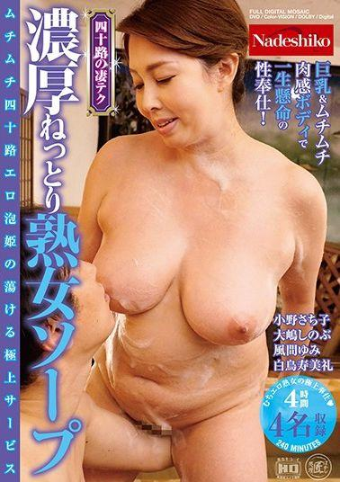 NASH-473 Studio Nadeshiko  Hot And Steamy Older Woman Soapland World Class Service From A Voluptuous Sexy Forty Something MILF