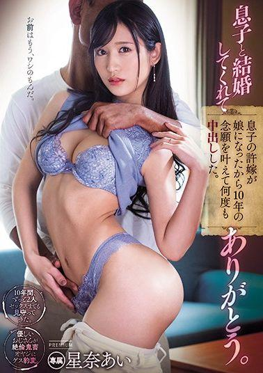PRED-300 Studio PREMIUM  I Fucked My Son's New Wife Over And Over And Realized A Decade's Old Dream! Ai Hoshina