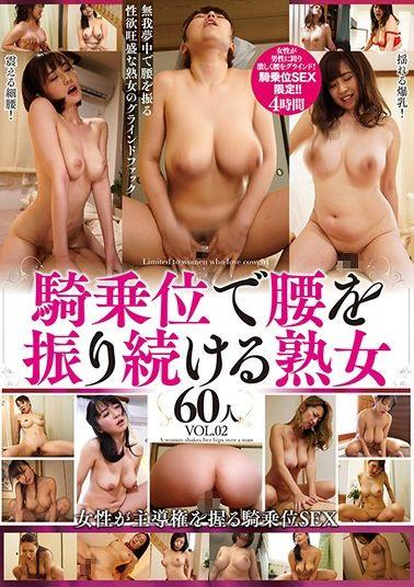 NACX-077 Studio Planet Plus  60 Mature Woman Babes Who Continue To Shake Their Asses During Cowgirl Sex vol. 02